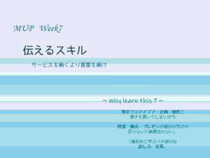 伝えるスキル MUP Week7