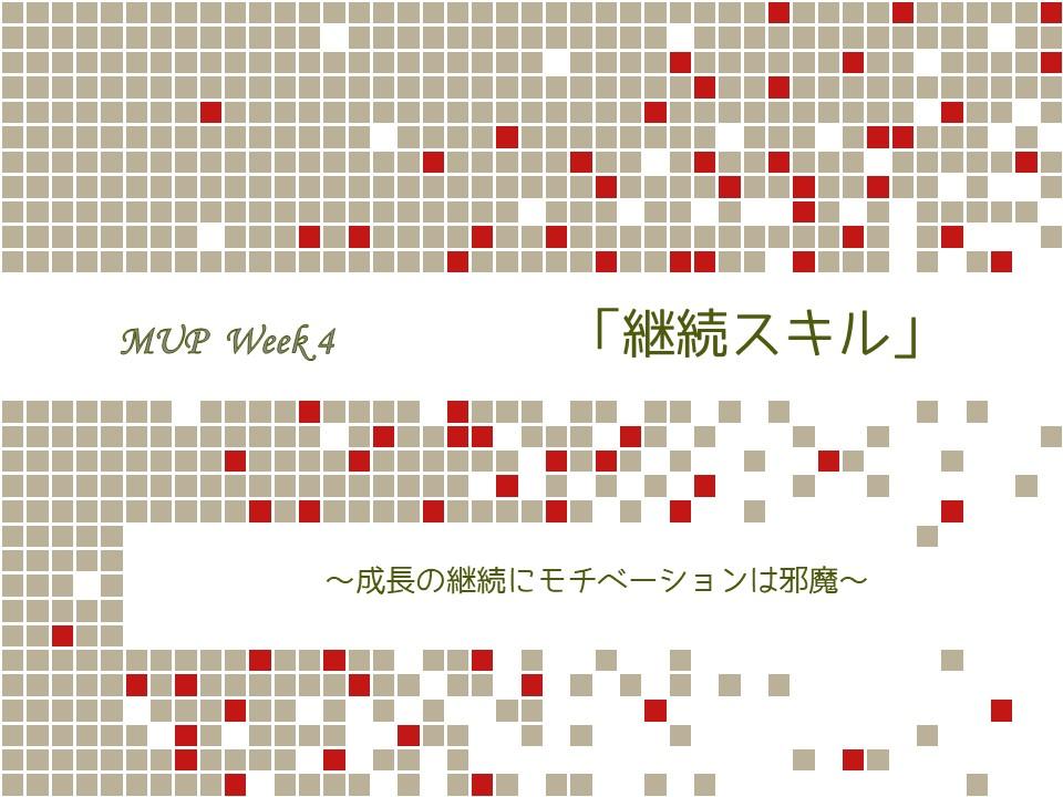 継続スキル ~ MUP Week 4 ~